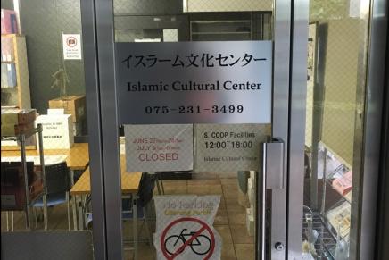 ศูนย์วัฒนธรรมอิสลามเกียวโต   Islam Culture Center inKyoto